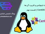دستورات لینوکس و کاربرد آن ها ) توزیع ( CentOS قسمت نهم