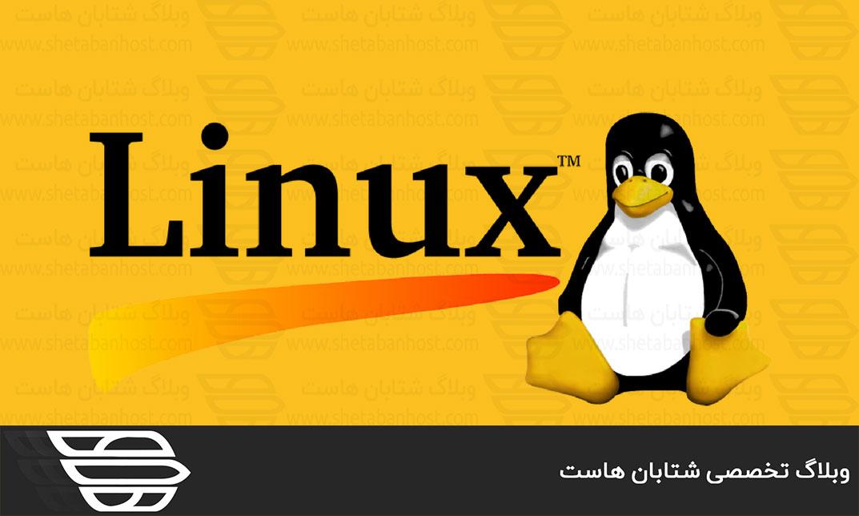 دستور پیدا کردن تاریخچه دستورات در لینوکس