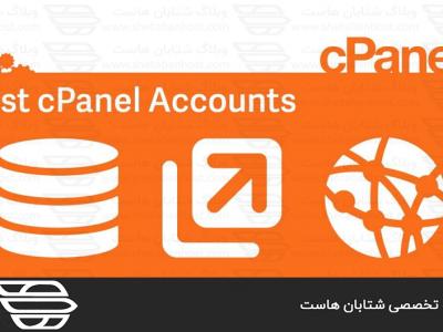 کاربرد List Accounts در WHM
