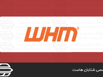 کاربرد Manage Demo Mode در WHM
