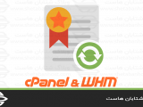 کاربرد Manage Service SSL Certificates در WHM
