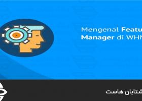 مدیریت ویژگی های سی پنل در WHM