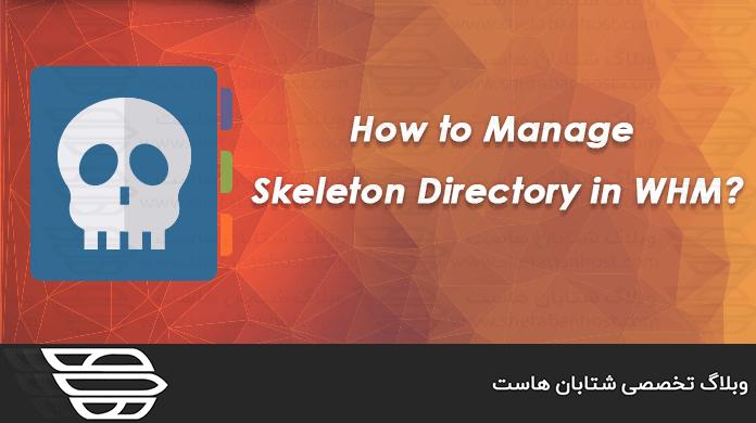 مدیریت فهرست skeleton خود در WHM