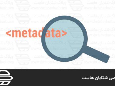 فراداده یا Metadata چیست؟