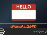 تغییر نام هاست از طریق WHM