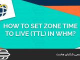 تنظیم (Zone Time To Live (TTL