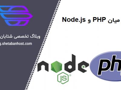 تفاوت میان PHP و Node.js