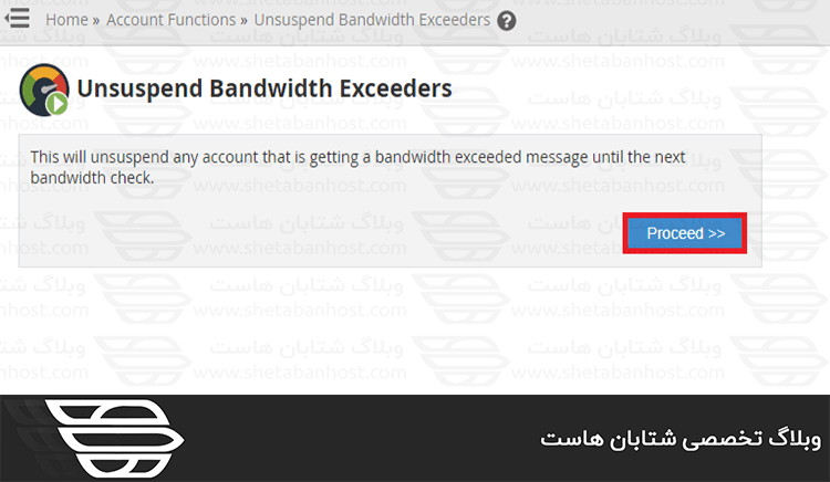 Unsuspend پهنای باند یک اکانت در WHM