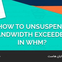 تغییر چندین آدرس IP در پنل WHM