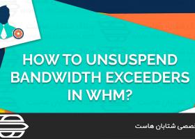 Unsuspend پهنای باند اکانت سی پنل در WHM