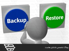 کاربرد Backup Restoration در WHM