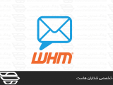 کاربرد Edit System Mail Preferences در WHM