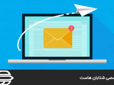 ارسال ایمیل برای تمام اکانت ها توسط WHM