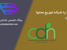 CDN یا شبکه توزیع محتوا چیست