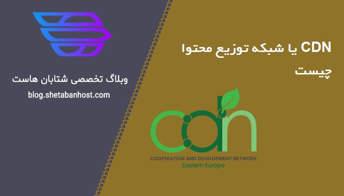 CDN یا شبکه توزیع محتوا چیست؟