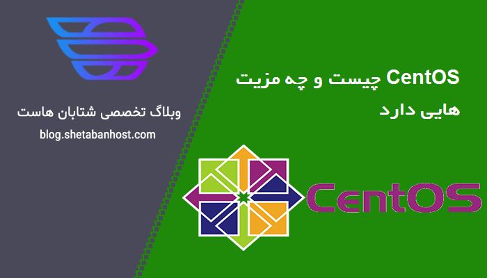 CentOS چیست و چه مزیت هایی دارد