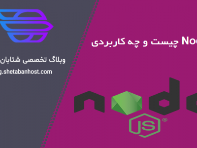 Node.js چیست و این پلتفرم چه کاربردی دارد