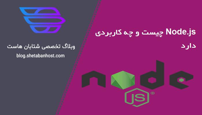Node.js چیست و چه کاربردی دارد