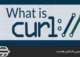 CURL چیست و چه کاربردی دارد