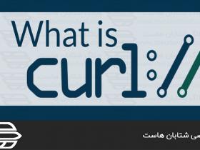 CURL چیست و چه کاربردی در php دارد