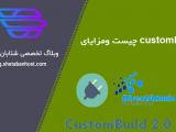 custombuild چیست ومزایای آن در دایرکت ادمین