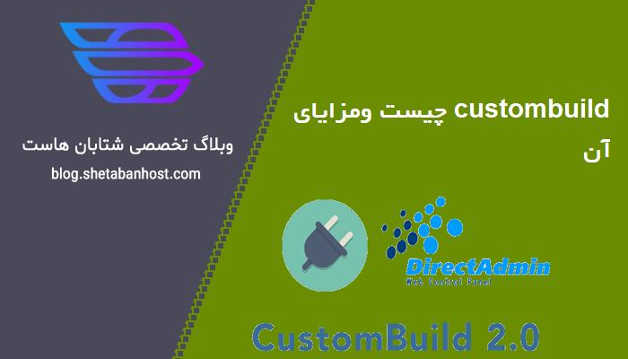 custombuild چیست و مزایای آن