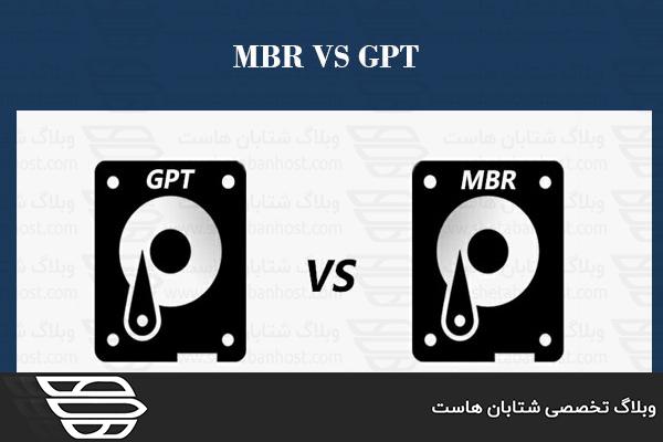 تفاوت MBR و GPT در چیست