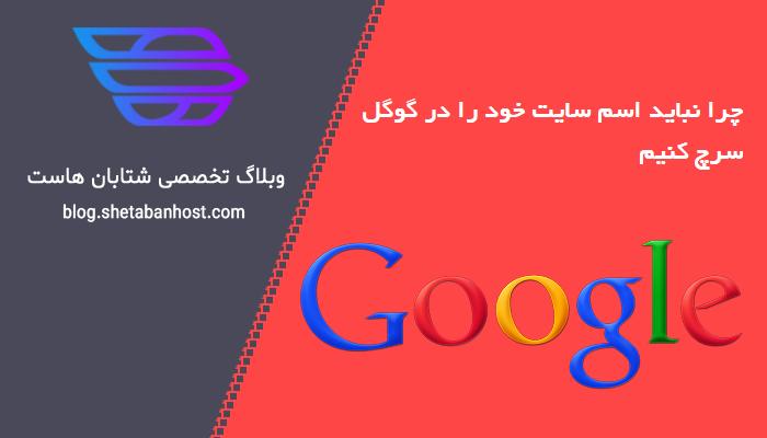 چرا نباید اسم سایت خود را در گوگل سرچ کنیم