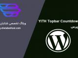 افزونه YITH Topbar Countdown برای وردپرس
