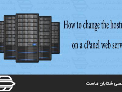 نحوه تغییر hostname در وب سرور cPanel