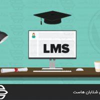 LMS یا Learning Management System چیست؟