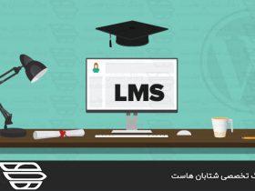 بهترین افزونه های LMS وردپرس