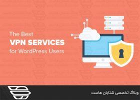 بهترین خدمات VPN برای کاربران وردپرس