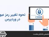 نحوه تغییر رمز عبور خود در وردپرس