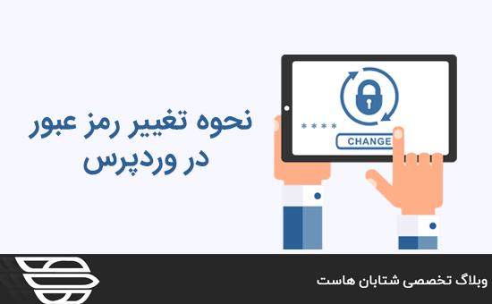 نحوه تغییر رمز عبور خود در وردپرس (راهنمای مبتدی ها)