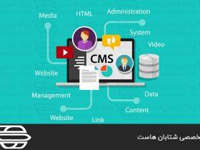 CMS یا Content Management System چیست؟