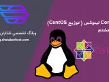 Command لینوکس ( توزیع CentOS) قسمت هشتم