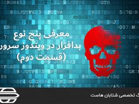 five-typeof-malware-part2