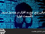 five-typeof-malware