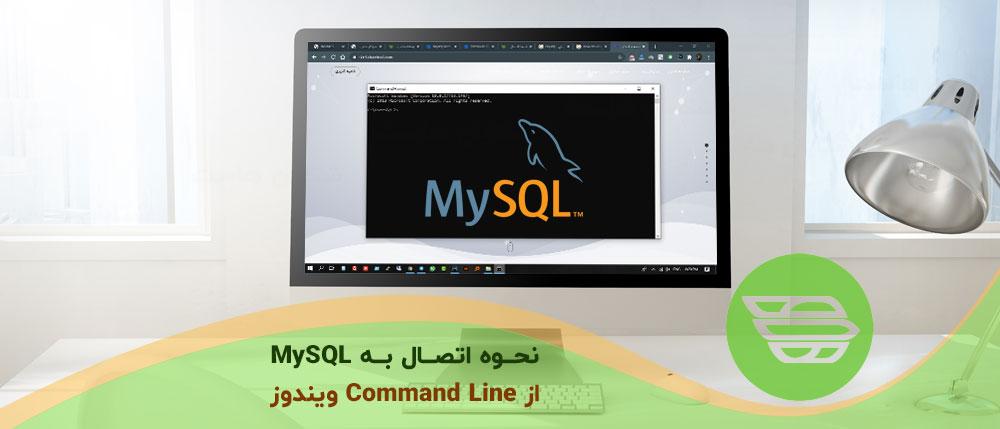 نحوه اتصال به MySQL از Command Line ویندوز