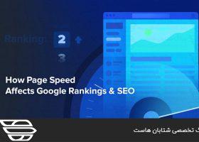 چگونه سرعت صفحه بر رتبه بندی های سئو و گوگل تأثیر می گذارد؟