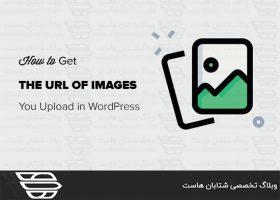 نحوه پیدا کردن لینک URL تصویر در وردپرس