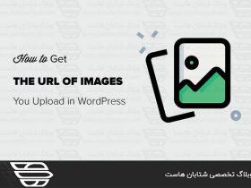 نحوه پیدا کردن لینک URL تصویر وردپرس