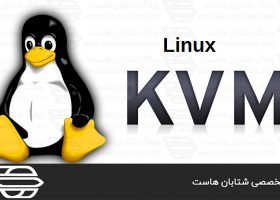 KVM چیست و چه کاربردی دارد