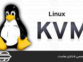 KVM لینوکس چیست؟