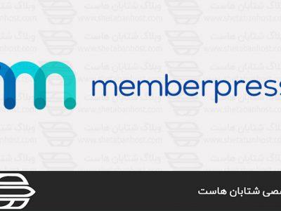 معرفی افزونه MemberPress برای وردپرس