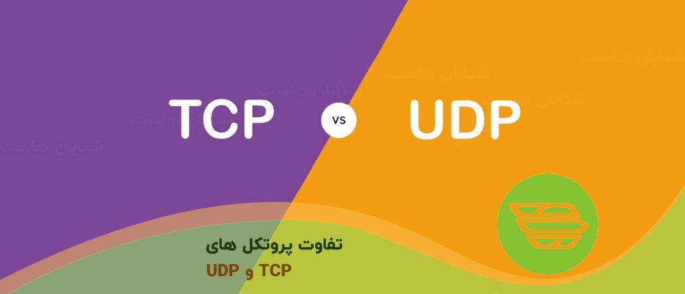 تفاوت پروتکل های TCP و UDP