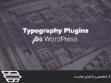 بهترین پلاگین تایپوگرافی وردپرس برای بهبود طراحی شما