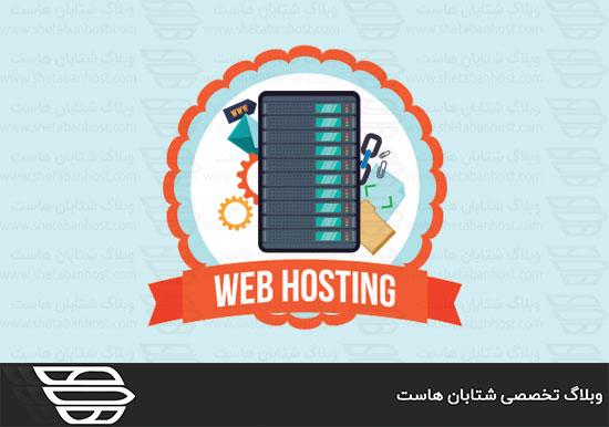 تفاوت بین نام دامنه و میزبانی وب چیست؟