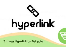 هایپر لینک یا Hyperlink چیست